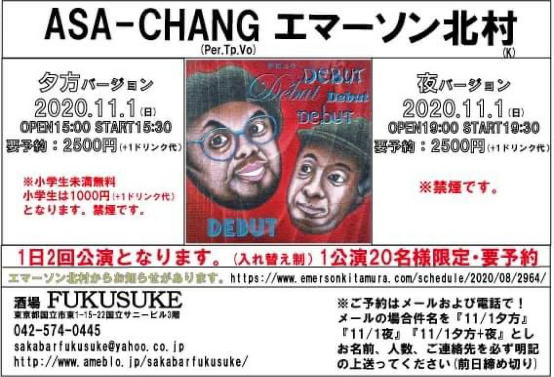 ASA-CHANG エマーソン北村ライブ