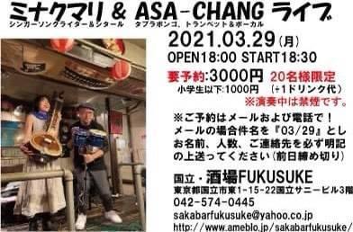 ミナクマリ& ASA-CHANG ライブ