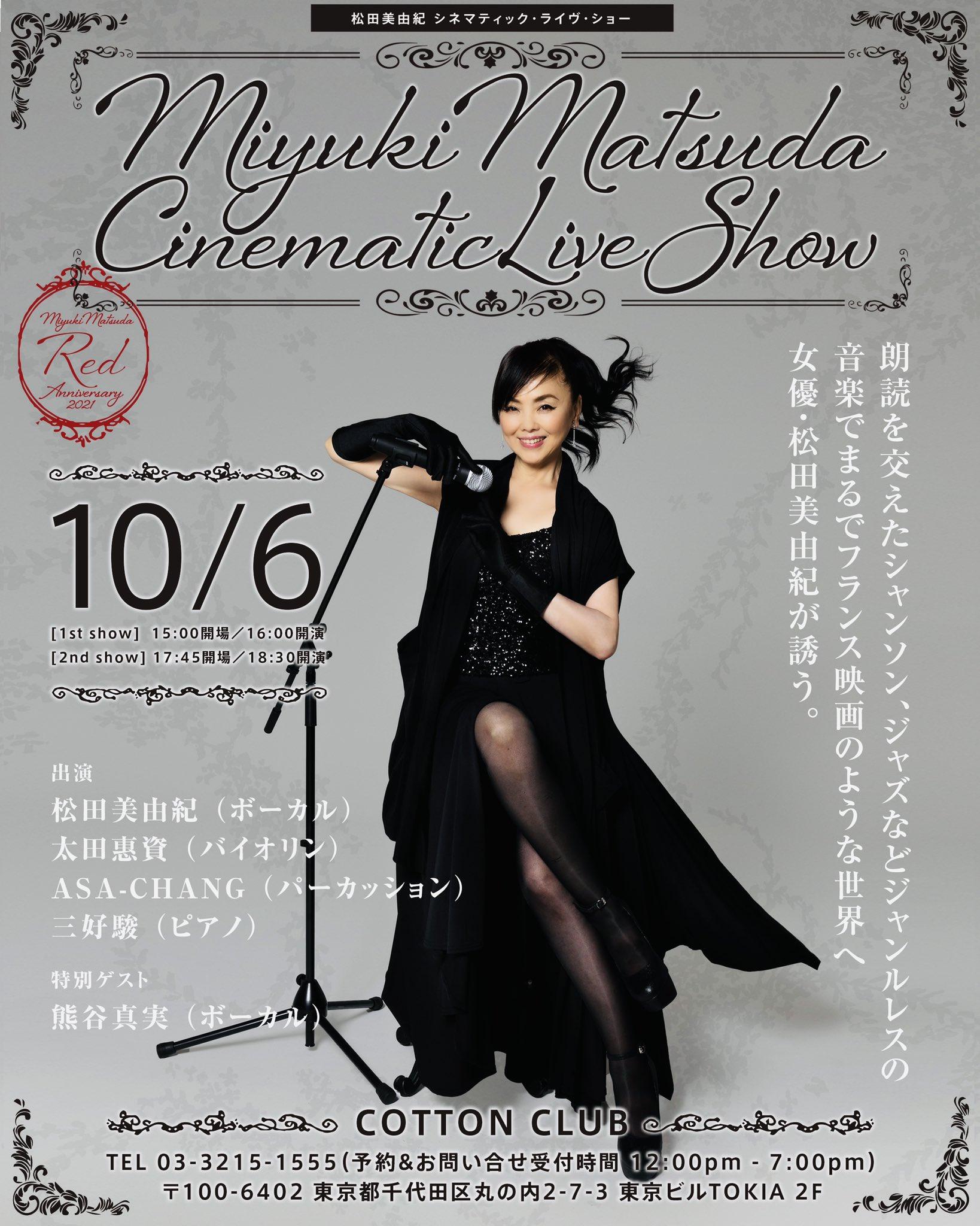 """MIYUKI MATSUDA """"Cinematic Live Show"""""""